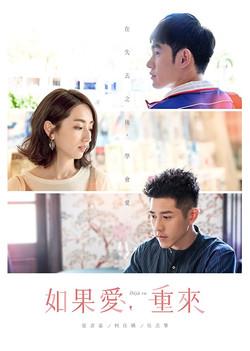2019電視劇/ 《如果愛,重來》Déjà vu