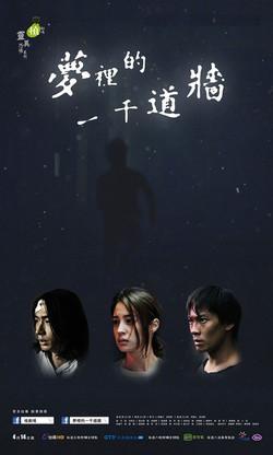 2017電視劇/ 《夢裡的一千道牆》1000 Walls in Dream