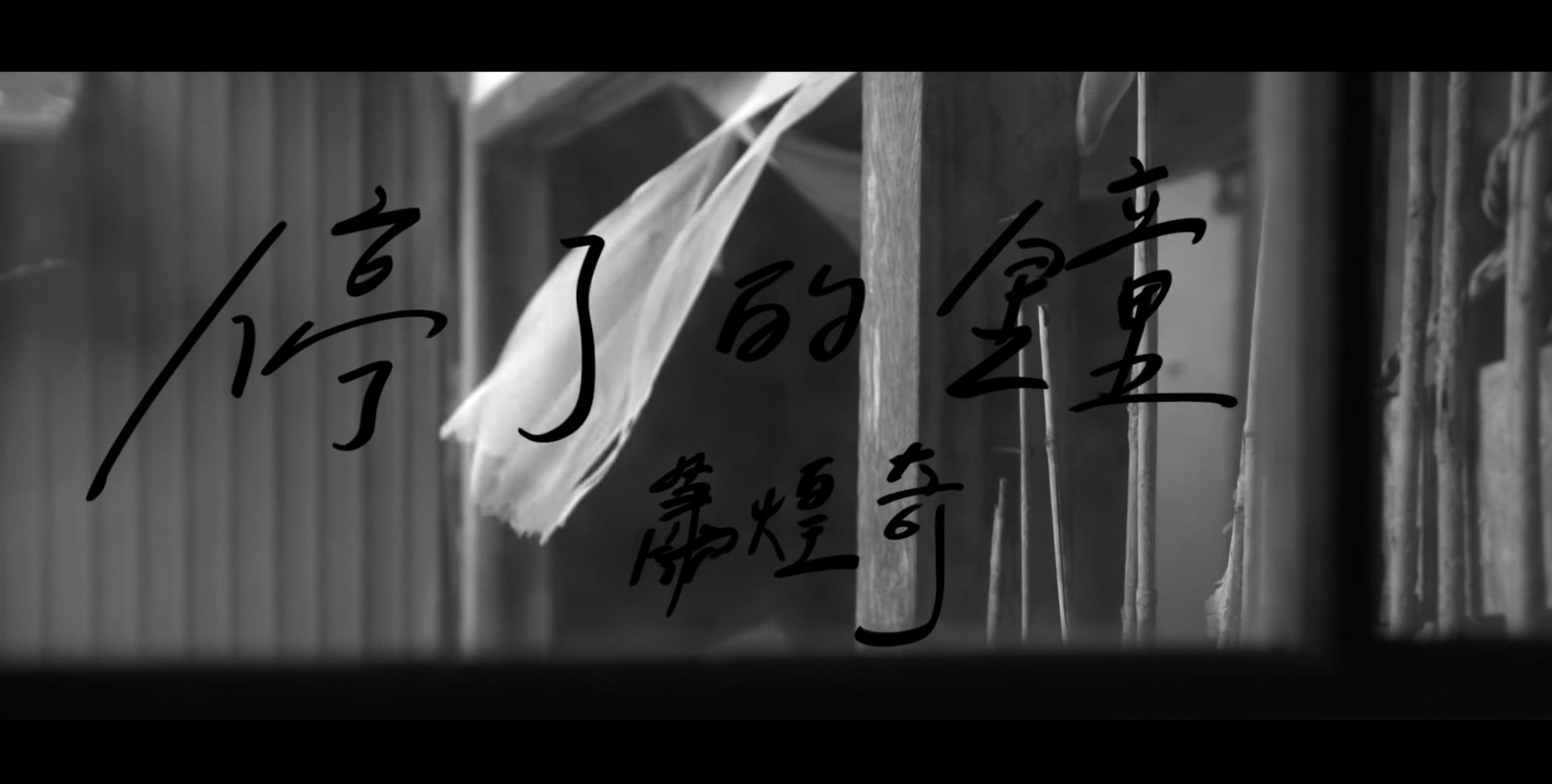 蕭煌奇「停了的鐘」