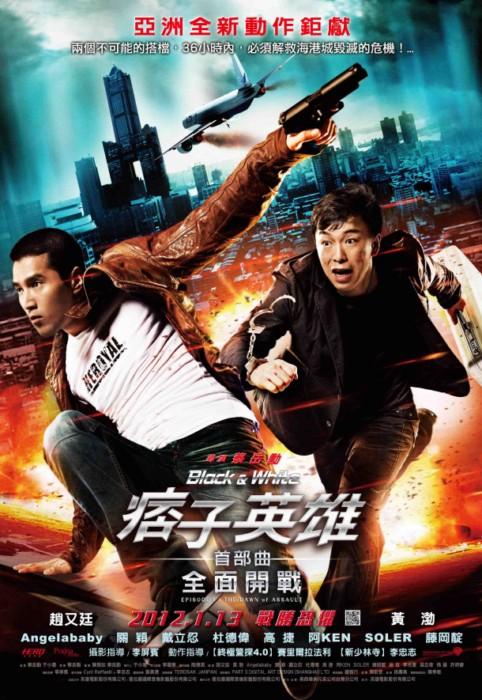 2012電影/ 《痞子英雄首部曲:全面開戰》Black & White Episode 1: The Dawn of Assault