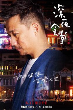 2017電視劇/ 《深夜食堂》Midnight Food Store