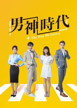 2019電視劇/ 《男神時代》