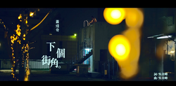 蕭煌奇「下個街角」