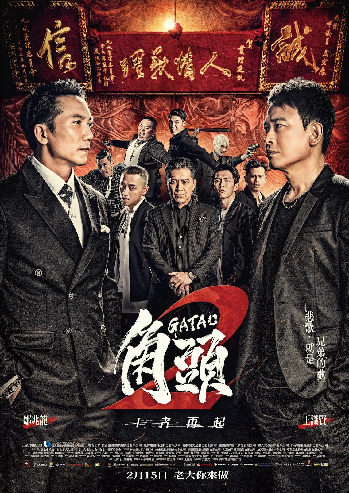2018電影/ 《角頭2:王者再起》GATAO 2-The New Leader Rising