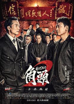2018電影/ 《角頭2:王者再起》GATAO 2-The New Leader Rising