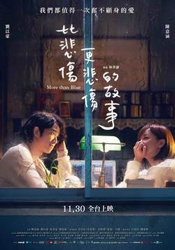 2018電影/ 《比悲傷更悲傷的故事》More Than Blue