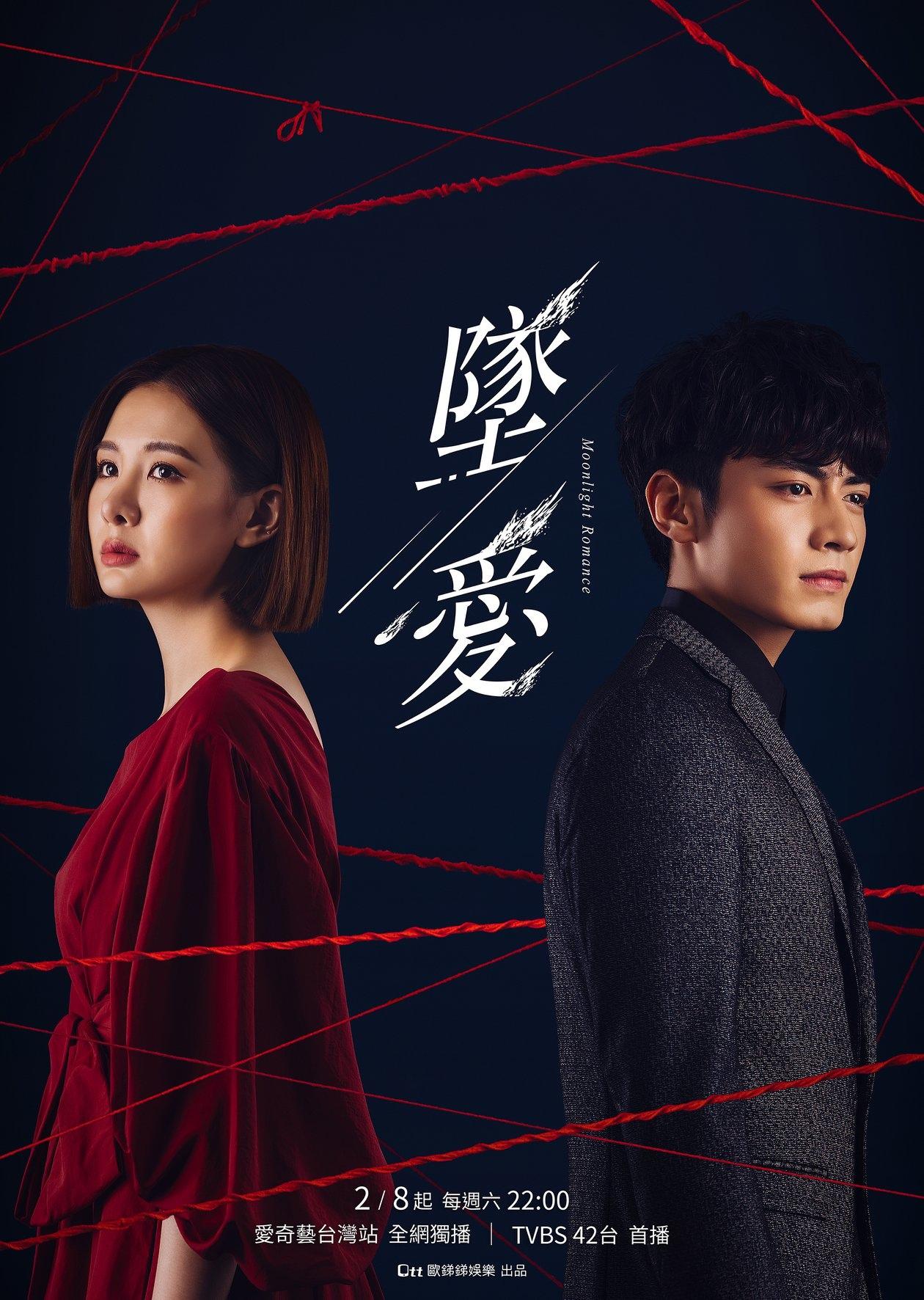 2020電視劇/ 《墜愛》Moonlight Romance