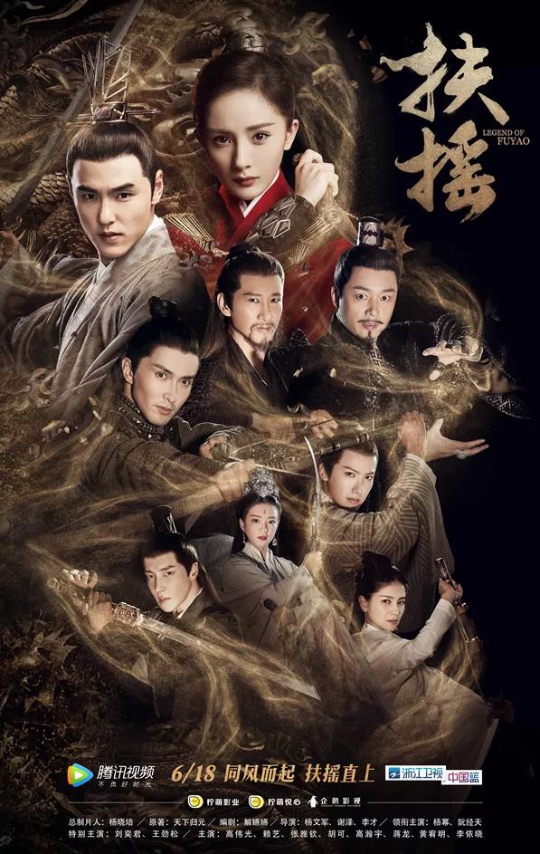 2019網路劇/ 《扶搖》Legend of Fuyao