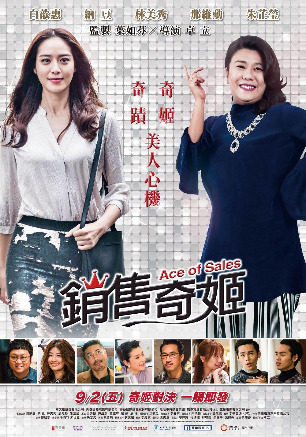 2016電影/ 《銷售奇姬》Ace of Sales