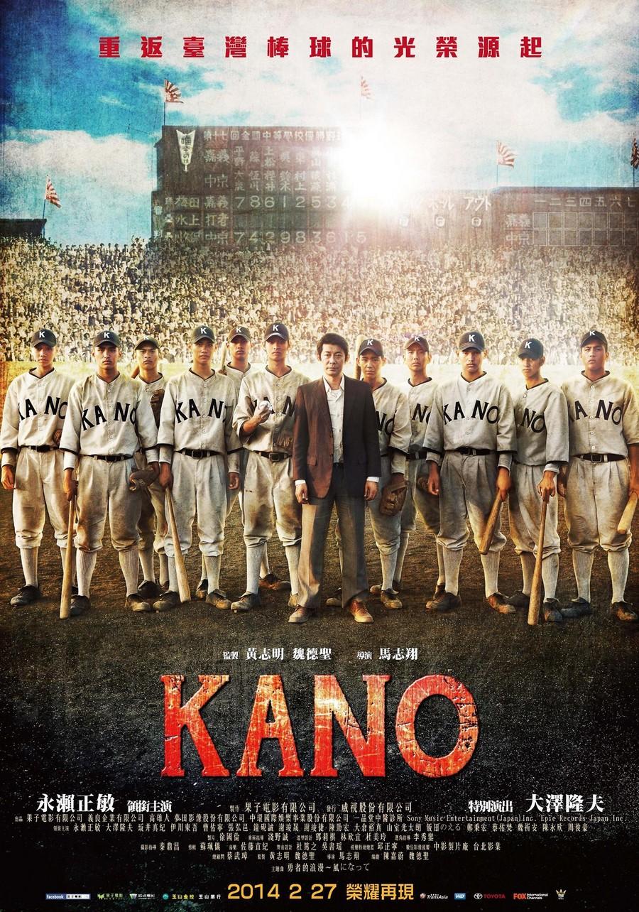 2014電影/ 《天下嘉農》Kano