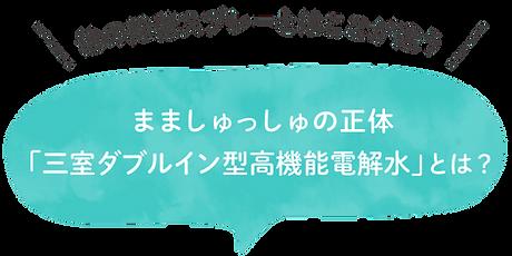 ttl_denkaisui.png