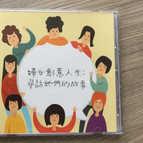 社區文化發展中心 (CCCD) 舉行〈 婦女創意人生計畫 〉,尋訪在香港各個角落默默生活的婦女,將她們的心聲結合原創曲詞,在社區中進行演出。  我們希望不單透過說話,還要透過創作呈現生活實實在在的面貌。在集體創作的過程中,讓「媽媽、更年期婦女、照顧者、精神復康人士」將她們正在演活的各種角色、一段段活生生的故事、讓久久沒說的心底話,隨歌聲娓娓道來。  我們也相信,每個人在藝術中,不一定只是觀賞和接收者,也是創作者。