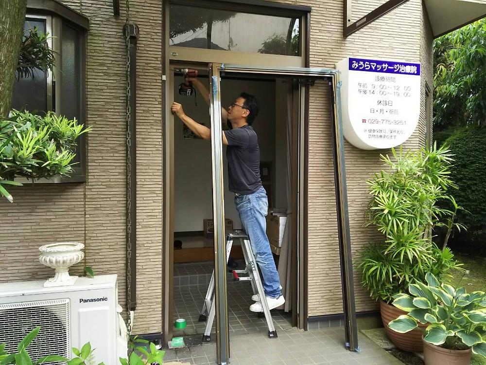 みうらマッサージ治療院のドア交換工事