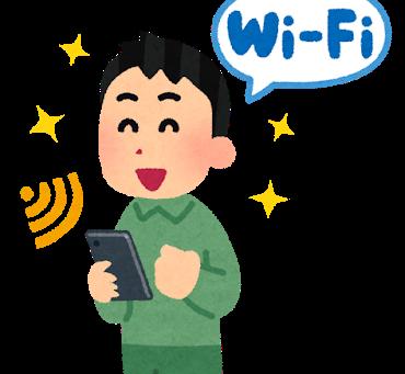 Free Wi-Fiを導入しました。