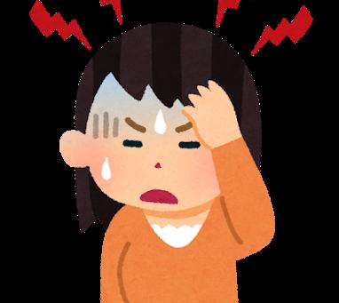「頭痛くらいで・・・」とか言うな!