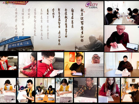 Global Sutra Transcription to Commemorate the Anniversary of Fo Guang Shan