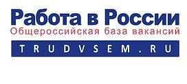 Работа в России.jpg