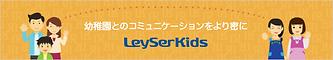 LeySerKids