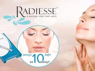 Radiesse ( радиес) для векторного лифтинга.