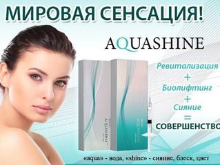 Aquashine. Акция!
