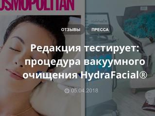 Редакция Cosmopolitan тестирует Hydrafacial