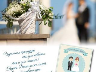 Обязательно перед свадьбой