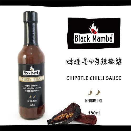 Chipotle Chilli Sauce (L) 黑嬤嬤煙燻墨西哥辣椒醬(大)