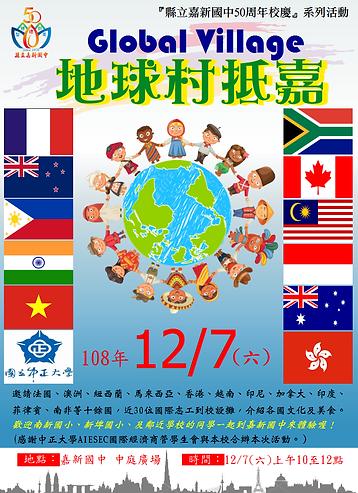 Jia Hsin GLOBAL 地球村抵嘉活動.png