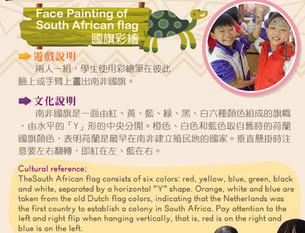 Flag paint brief.jpg