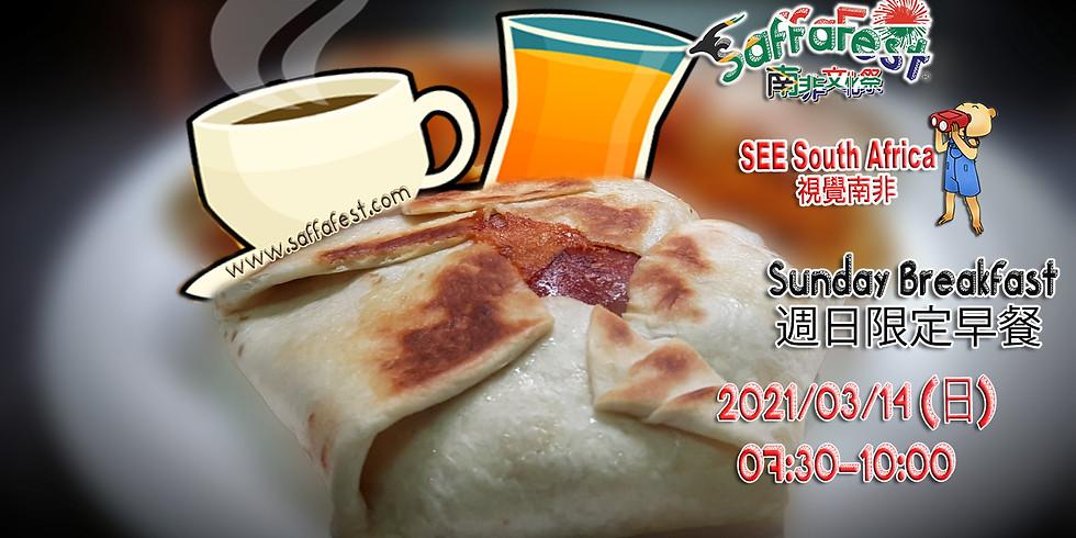 Sunday Breakfast  週日限定早餐