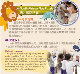 Int Culture Flag puzzle.jpg