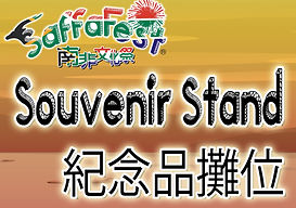 SaffaFest Souvenir Stand.jpg