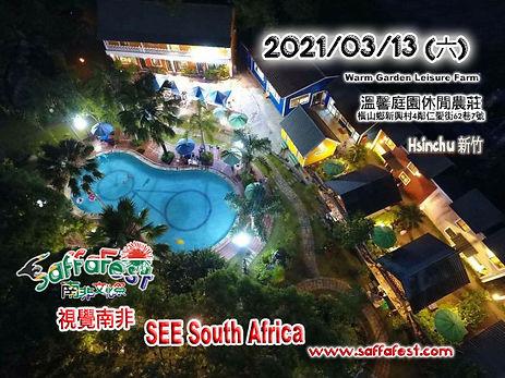 Wen Hsin arial night pool.jpg