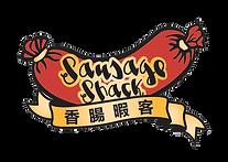 Sausage shack logo.png