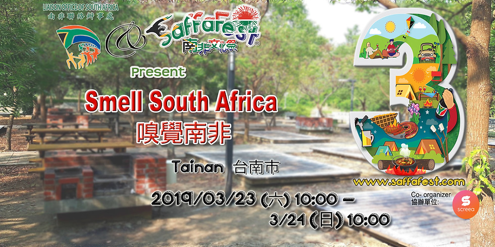 SaffaFest: SMELL South Africa 南非文化祭: 嗅覺南非