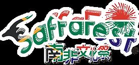 SFLogoR南非文化祭R.png