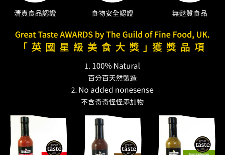 BM great taste award.png