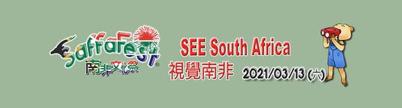 SEE South Africa Meerkat.jpg