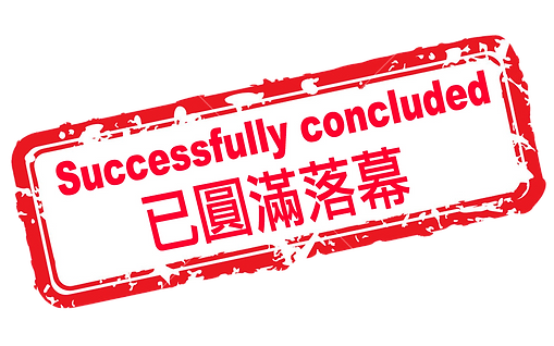 Successfully concluded stamp_edited.png