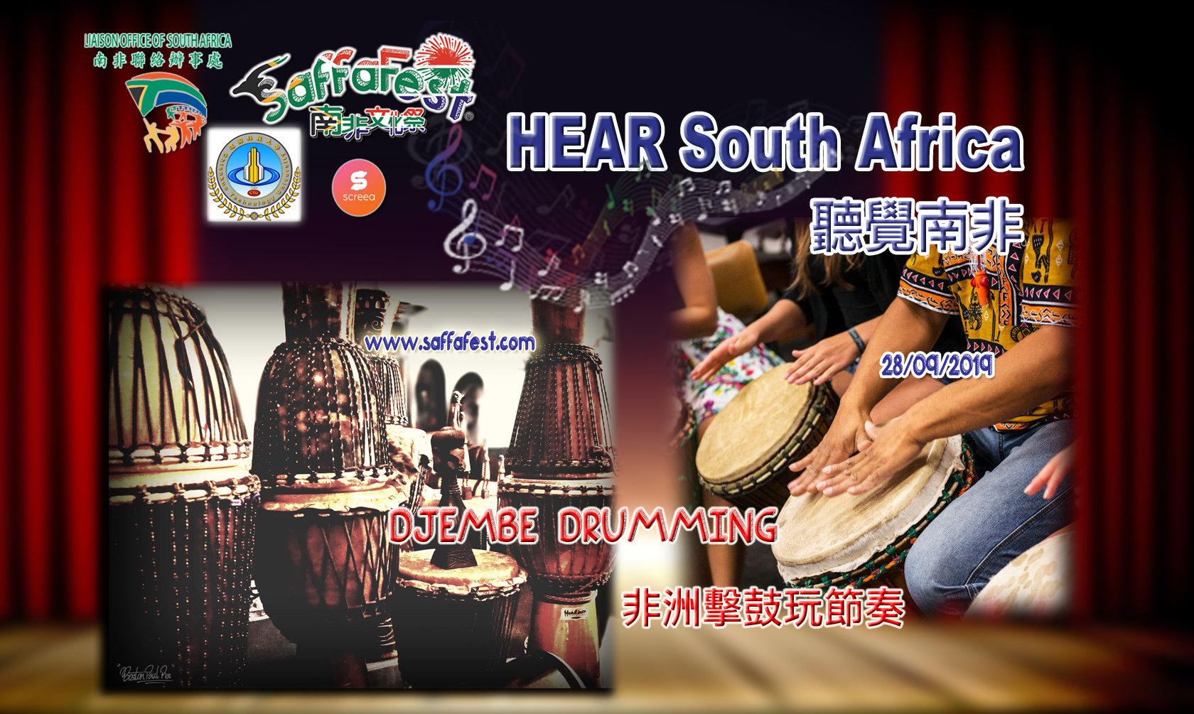 Djembe Drumming Booking 非洲擊鼓玩節奏教學預約報名: