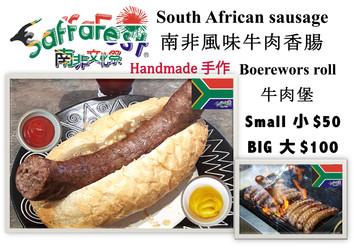 SaffaFest Boerewors.jpg