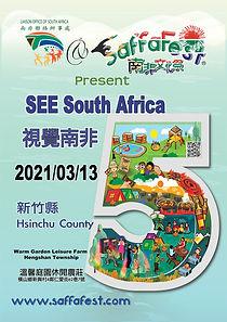 SEE-poster-2021-resized-33.jpg