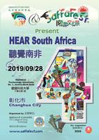 HEAR-poster-Losa-present-resized-23.jpg