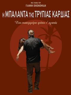 wp-featured-imageΗ-Μπαλάντα-της-Τρύπιας-