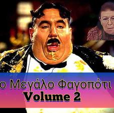 Το Μεγάλο Φαγοπότι Volume 2