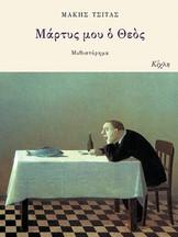 Makis_Tsitas__Martys_mou_o_Theos__Apoiki