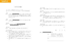 灯かりのいえなみ協定書sample.jpg