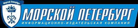logo_morskoy_peterburg_2015 (2).png