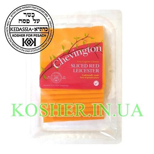Сыр кошер на Песах Лечестер Red нарезка, Chevington, 180г  / גבינת לצ'סטר אדומה