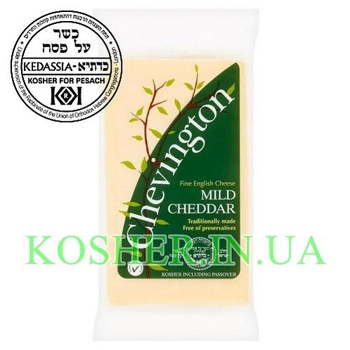 Сыр кошер на Песах Чеддер Mild, Chevington, 180г  / גבינת צ'דר